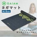 【おうちヨガ】 Gaiam ヨガマット 6mm 極厚 エクササイズ & フィットネスマット ピラティス フロアーエクササイズ用