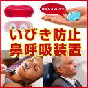 鼻呼吸装置 いびき防止 無呼吸症候群 いびき対策安眠 快眠グッズ 睡眠時無呼吸症候群 鼻腔 快眠 サ