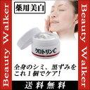 【送料無料】薬用クロトリンCシミをこれ1本で防ぐ!!全身美白...