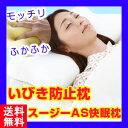 いびき 枕 スージーAS快眠枕 アメイズプラス