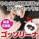 耳かき 耳掃除 綿棒 ベビー 黒 個包装 粘着 ウェット 赤ちゃん 耳垢 耳あか ごっそり ゴッソリーナ アメイズプラス 【02P01Oct16】