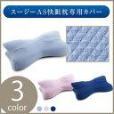 枕カバー スージーAS快眠枕専用枕カバー pillow ピローケース
