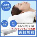 【枕(ベーシックタイプ)×100個セット】 いびき スージー...