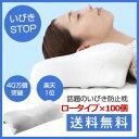 【枕(ロータイプ)×100個セット】 いびき スージーAS快...