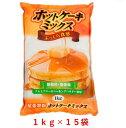 【お得なセット】ホットケーキミックス1kg×15【本州四国送料無料】