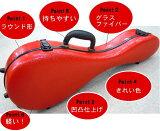 マンドリンハードケース 高精度グラスファイバーで超軽・防水 ホットレッド色