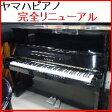 ヤマハピアノ YAMAHA U1G