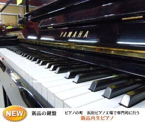 新しい鍵盤