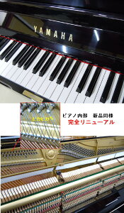 新品のように綺麗になった中古再生ピアノ