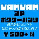 【50%OFF SALE(セール)】WAMWAM ワムワム おまかせセレクト3Pボクサーパンツ(95〜135)【ゆうパケット(メール便)OK】WAMWAM 子供服 ワ..