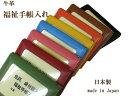 【クロネコDM便送料無料】福祉手帳入れ No.938(黒、赤、ピンク、茶、オレンジ、黄、緑、水色)