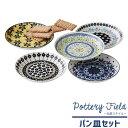 【クーポン配布中】【取寄品】 北欧風 パン皿セット ポタリー...