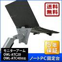モニターアーム モニター台 液晶モニター モニタースタンド OWL-ATC10/20対応ノートPC固定台 シルバー オウルテック 【送料無料】 OWL-ATN10