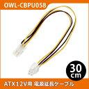 ATX12V用電源延長ケーブル 30cm ATX12V4ピン(メス) ⇔ ATX12V4ピン(オス) OWL-CBPU058
