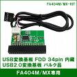 USB変換基板 FDD 34pin 内蔵USB2.0変換基板 バルク品 (FA404M/MX専用)FA404M/MX-KIT