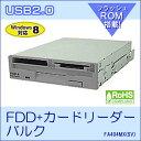 【送料無料】フロッピ-ディスク ドライブ(FDD)&カードリーダFA404MX(SV)バルク