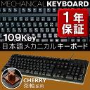 日本語109Key 「茶軸」採用 メカニカルキーボード マットブラック パームレスト付属 茶軸 Nキーロールオーバー対応 ZF Electronics社 OWL-KB109CBR-BK