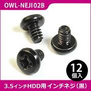 3.5インチHDD用インチネジ ブラック #6-32x5mm トラスネジタイプ 12個入