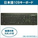 キーボード usb ps/2変換コネクタ付 メンブレン 109キー 日本語キーボード Owltech OWL-KB109STD(B)/J