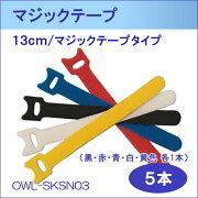【Owltech】パーツサプライOWL-SKSN03