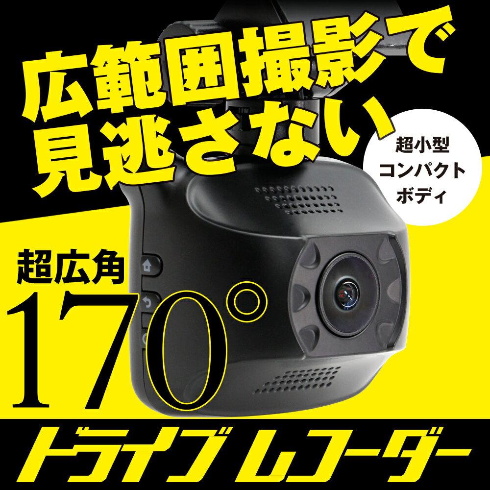 【送料無料】フルHDドライブレコーダー ブラック 超小型 超広角 170°広範囲 HDMI出力搭載 1年保証 12V 24V Gセンサー搭載 衝撃感知 2.0インチ液晶 ドライブ 旅行