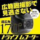 【送料無料】フルHDドライブレコーダー ドラレコ ブラック 超小型 超広角 170°広範囲 HDMI出力搭載 1年保証 12V 24V Gセンサー搭載 衝撃感知 2.0インチ液晶 ドライブ 旅行