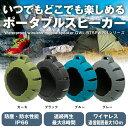 Bluetooth ワイヤレススピーカー 【IP66/防水・...