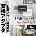 USB Type-C変換プラグ microUSB Type-C 変換アダプタ 両挿しスマートフォン タブレットPC ブラック ホワイト 1年保証 最大3A対応 メール便送料無料