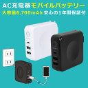 AC充電器 モバイルバッテリー USBポート2個付き 670...