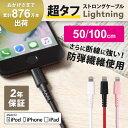 期間限定価格 iphone ケーブル ライトニングケーブル 2年保証 急速充電対応 超タフ ストロング ケーブル Lightning 30cm 70cm 100...