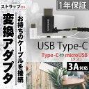 Type-C変換プラグ microUSBをUSB Type-Cに変換できるアダプタ 紛失防止ストラップ付き 1年保証 【メール便送料無料】