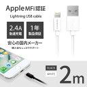 iphone 充電 ケーブル 2m アイフォン 2.4A出力...