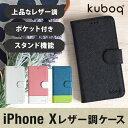 4種類のカラーリングから選べる iPhone X / iPh...