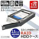 2.5インチ HDD/SSD 2台対応 3.5インチHDDサイズ RAID機能搭載 HDDケース