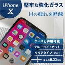 眼の疲れを軽減するブルーライトカット41% iPhone X...