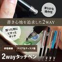 タッチペン 1本で二通り用途に合わせてペン先を選べるタッチペ...