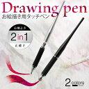 2way タッチペン 書きやすいロングボディー 2種類の選べ...