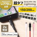 期間限定価格 iphone 充電 ケーブル ライトニングケー...