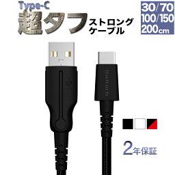type-c ケーブル 2年保証 急速充電対応 超タフ ストロング 充電器 ケーブル USB Type-A to Type-Cケーブル 30cm 70cm 1m 100cm 1.5m 150cm 2m 200cm Android アンドロイド Nintendo Switch メール便送料無料