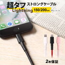 期間限定価格 iphone ケーブル ライトニングケーブル 2年保証 急速充電対応 超タフ Lightning 150cm 200cm 1.5m 2m iPhoneX iPHoneXS i..