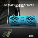 Bluetooth ワイヤレススピーカー ブルートゥース IP66/防水/防塵