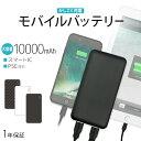 薄くて大容量10000mAh スマートIC搭載 モバイルバッテリー 2.4A かしこく充電 iPho...