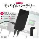 1時間限定価格 モバイルバッテリー 10000mAh Sma...