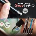 タッチペン 1本で二通り用途に合わせてペン先を選べるタッチペン メール便送料無料 期間限定価格...
