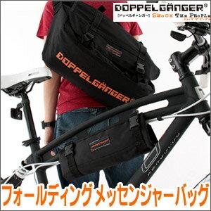 DOPPELGANGER (R) フォールディングメッセン bag DA016B
