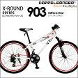 【8月中入荷】DOPPELGANGER(R) 26インチ自転車903Differential