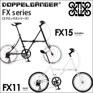 DOPPELGANGER(R) FX series FX11 Licht( Lihit) / FX15 Schatten( シャッテン)