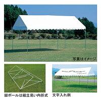 エバニュー(EVERNEW) 集会用テントD−1 EKA814の画像