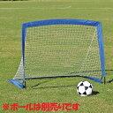 【送料無料】トーエイライト (TOEI LIGHT) ポップアップサッカーゴールB-6359