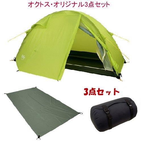 アルパインテント【アンダーグランドシート・コンプレッションバッグ10L付】